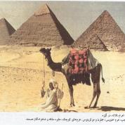 آیا میدانید کدام یک از عجایب هفت گانه جهان در مصر قرار دارد؟