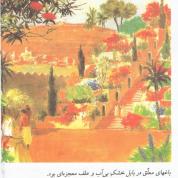 آیا میدانید باغهای معلق بابل چطوری بودند؟