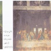 آیا میدانید تابلوی مونالیزا اثر کدام نقاش است؟