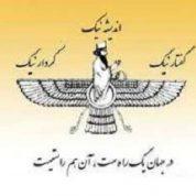 آیا میدانید سه اصل مهم دین زردشت چیست؟