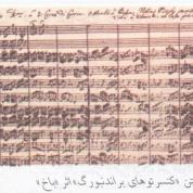 آیا میدانید چند آهنگساز باخ نامیده میشدند؟