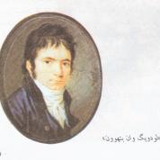 آیا میدانید کدام آهنگساز آثارش راهنگامی ساخت که ناشنوا بود؟