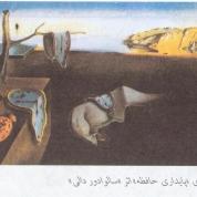 آیا میدانید کدام نقاش آثار خود را کوه های یخ شناور نامید؟
