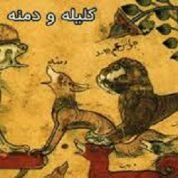 آیا میدانید کتاب کلیه و دمنه از آثار ادبی کدام کشور است؟