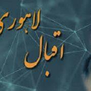 آیا میدانید نامدارترین شاعر پاکستان کیست؟
