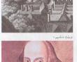 آیا میدانید نامدارترین نویسنده انگلستان کیست؟
