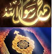 آیا میدانید چرا خدا قرآن را معجزه اصلی پیامبر(ص) قرار داد؟