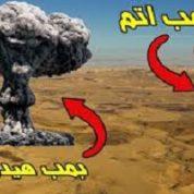 آیا میدانید نخستین بمب اتمی چه زمانی منفجر شد؟