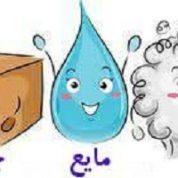 آیا میدانید چرا بعضی از مواد جامد و بعضی دیگر مایع و برخی گاز؟