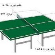 آیا میدانید نام قدیمی بازی تنیس روی میز چیست؟