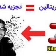 آیا میدانید زیاده روی در مصرف داروی ریتالین چه اثراتی دارد؟