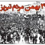 آیا میدانید قیام تبریز در ۲۹ بهمن سال ۱۳۵۶ برای چه بود؟